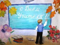 красивые рисунки ко дню учителя 11