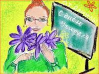 красивые рисунки ко дню учителя 12