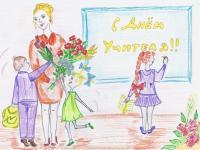 красивые рисунки ко дню учителя 13