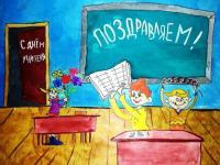 красивые рисунки ко дню учителя 15