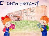красивые рисунки ко дню учителя 21